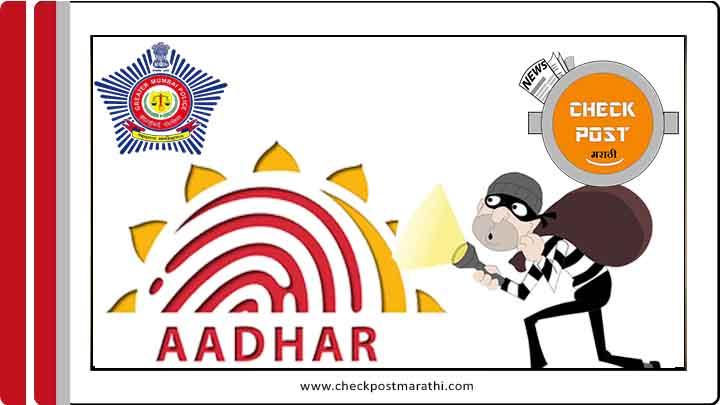 Aadhar-Mumbai-Police-feature-image