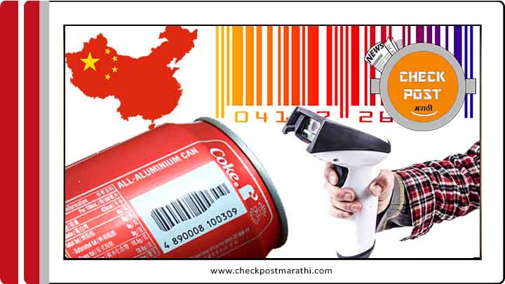 Chinese-Product-Barcode-misleading-claims-feature-image