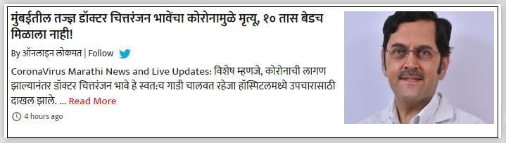 Dr bhave news lokmat