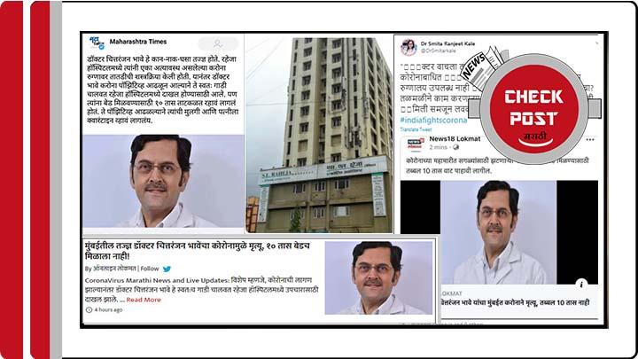 dr-chittaranjan-bhave