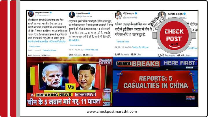 India-china-war-fake-news-feature-image