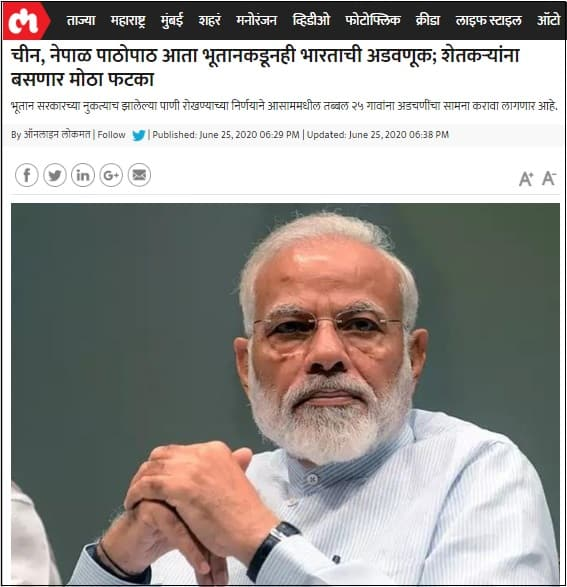 Lokmatt news about bhutan stopped india's water
