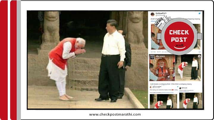 Modi-bowing-in-front-of-Xi-Jinping-fake-viral-photo-feature-image