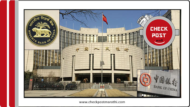 RBI-allows-bank-of-china-feature-image