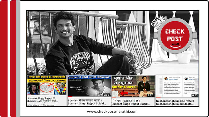 Sushant-Singh-rajput-suiside-note-fake-story-feature-image