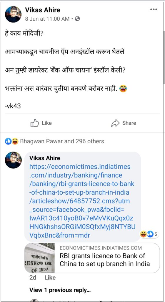 Vikas ahire of facebook about RBI grants licence to BOC