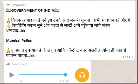 Whatsapp viral message claiming not to share Aadhar number