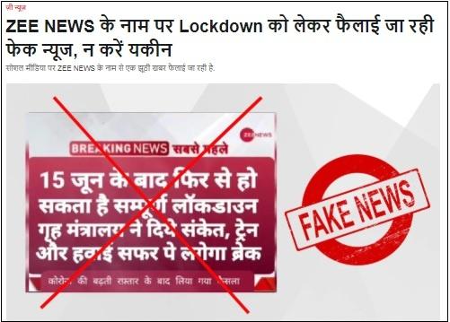 Zee news clarifies about fake news