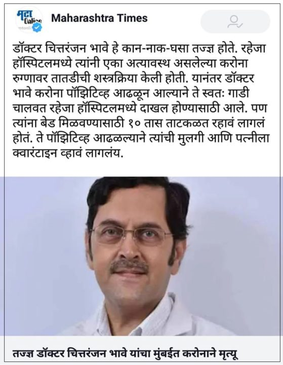 Dr Bhave news Maharashtra times