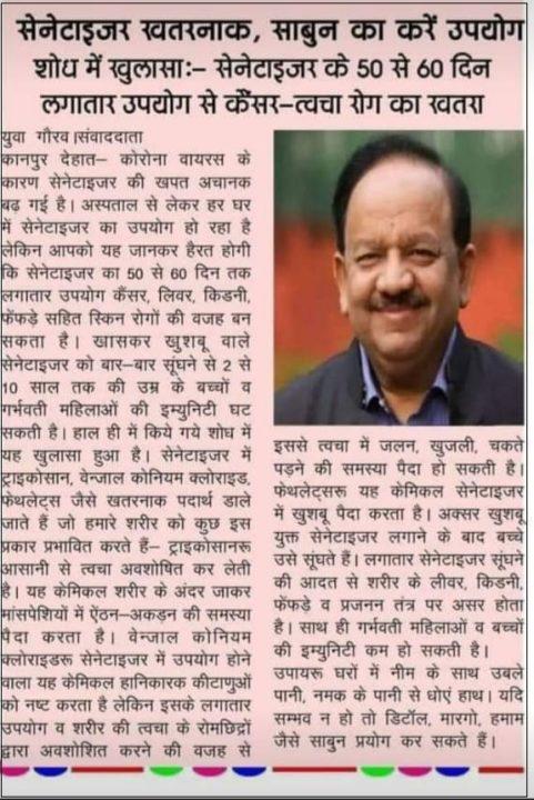 Yuva gaurav news claiming sanitizer as carsinogenic