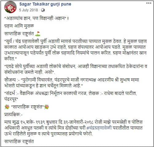 sagar takalkar guruji fb post about musal in eclipse