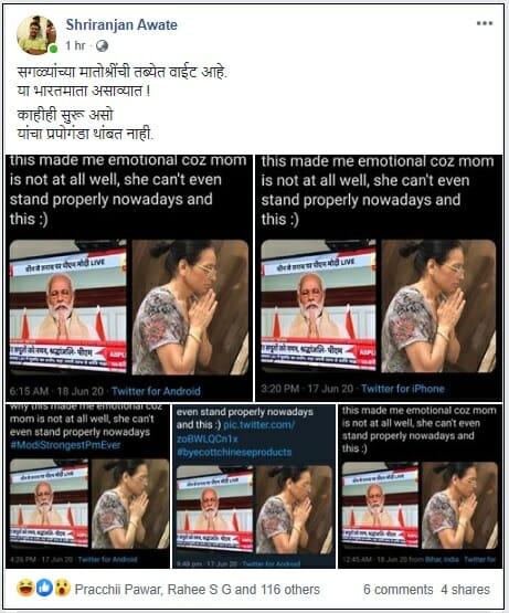 Shriranjan Awate FB post