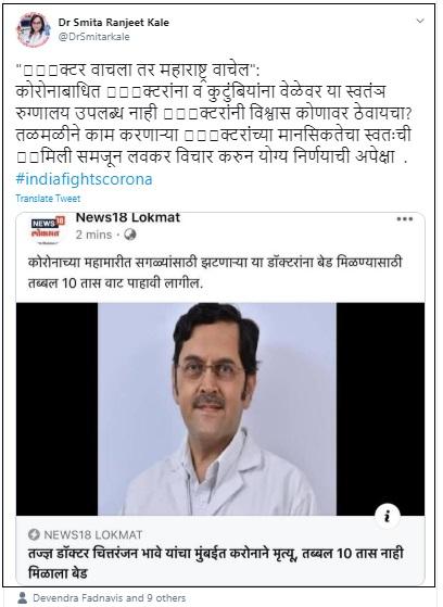 Dr bhave news News18 Lokmat