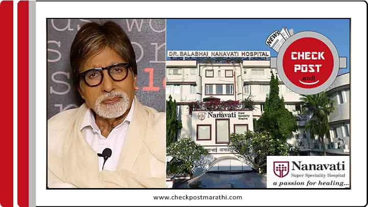 Amitabh-Bachchan-has-no-connection-with-nanawati-hospital-feature-image