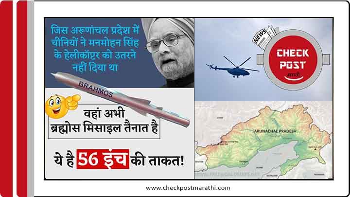 China-stopped-Dr.-Manmihan-Singh-from-landing-helicopter-in-arunachal-pradesh-factcheck-feature-image
