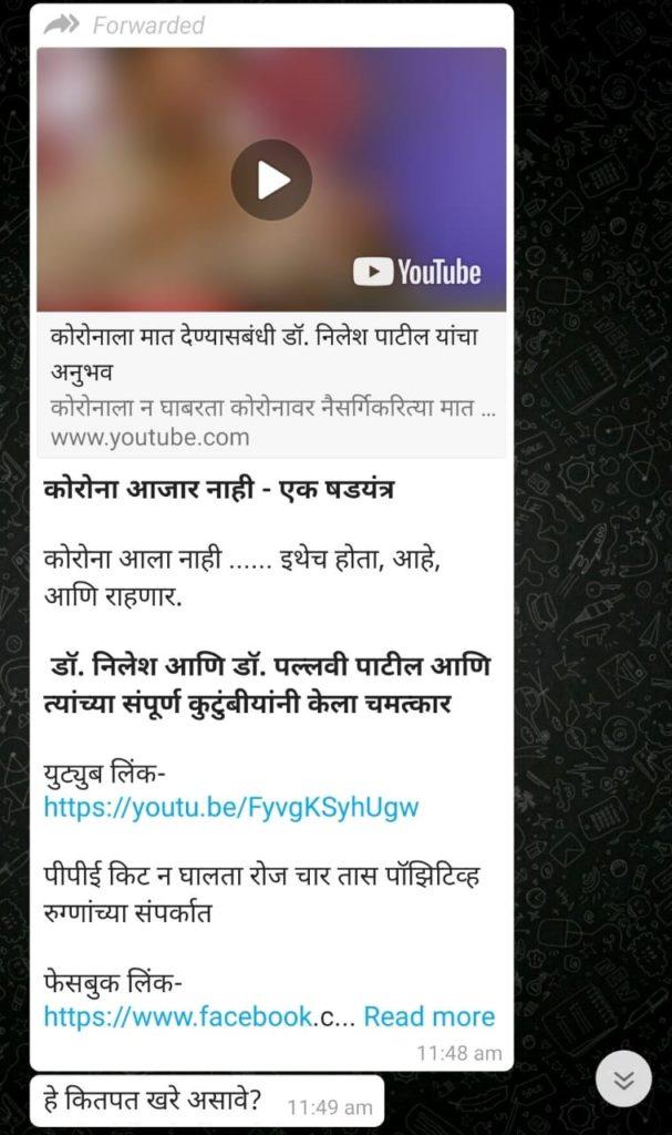 Dr. Nilesh Patil viral video whatsapp message screenshot
