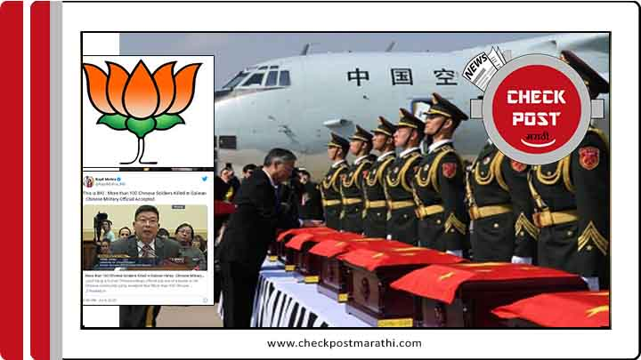 Kapil-Mishra-retweeted-fake-news-to-tell-india-killed-100-chinese-sodliers-feature-image.jpg