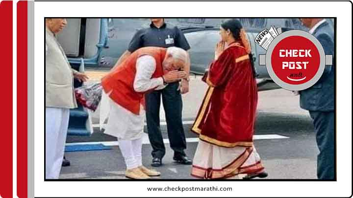 ATTACHMENT DETAILS Modi-bowing-infront-of-Gautam-adanis-wife-fact-check-feature-image