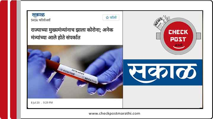 Sakal published fake news to tell CM detected as corona positive feature image