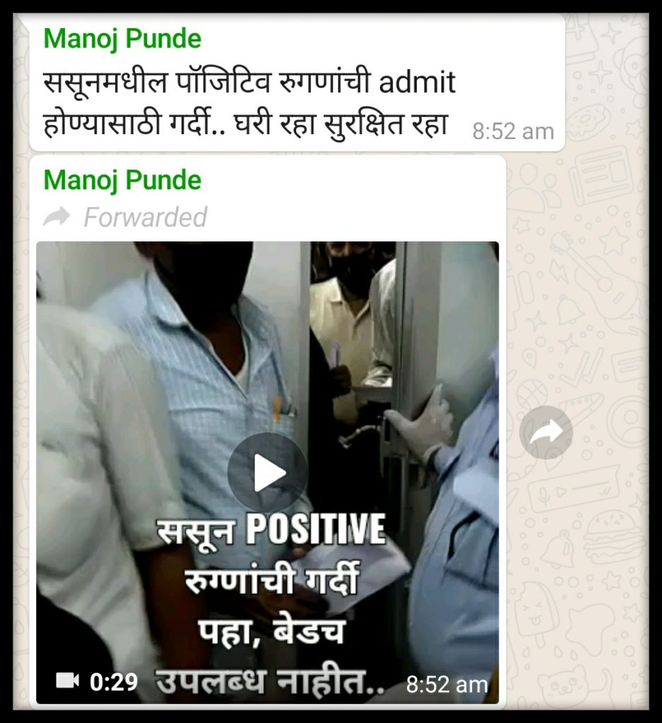 crowded hospital video shared in whatsapp with the caption of Sasoon hospital