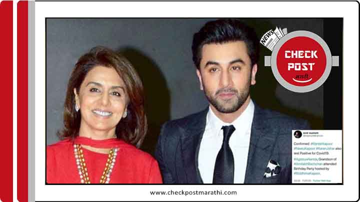 fake-rhumours-about-ranbir-kapoor-and-nitu-kapoor-corona-positive-feature