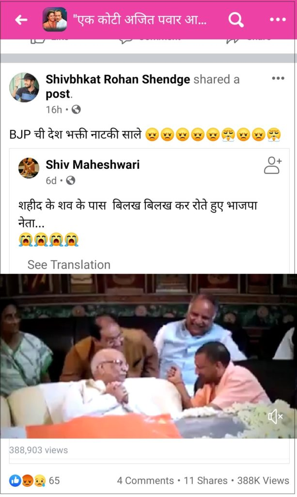 fb post about Yogi adityanath laughing near martyr's funeral
