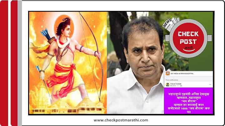 is-Jay-Sreeram-chanting-ban-in-maharashtra-by-anil-deshmukh-fact-check-feature-image