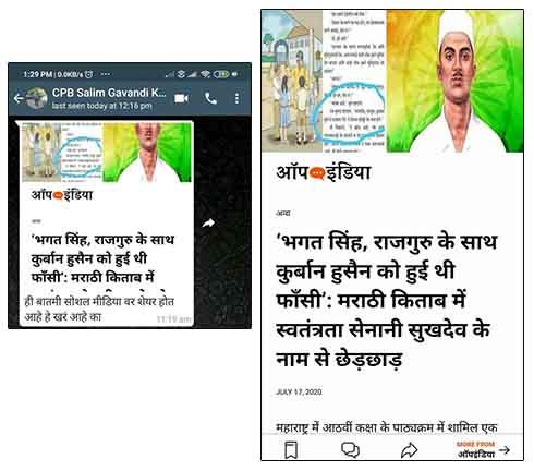 opindia news screenshot shared in social media