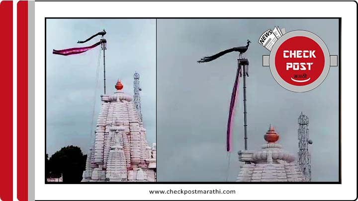 peacock-khadkeshwar-aurangabad-feature-image