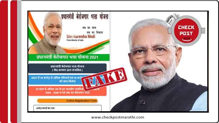 pradhanmantri berojgar bhatta viral posts are fake checkpost marathi fact