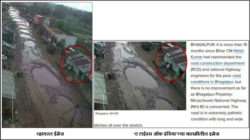 viral image matched with the times of india news image
