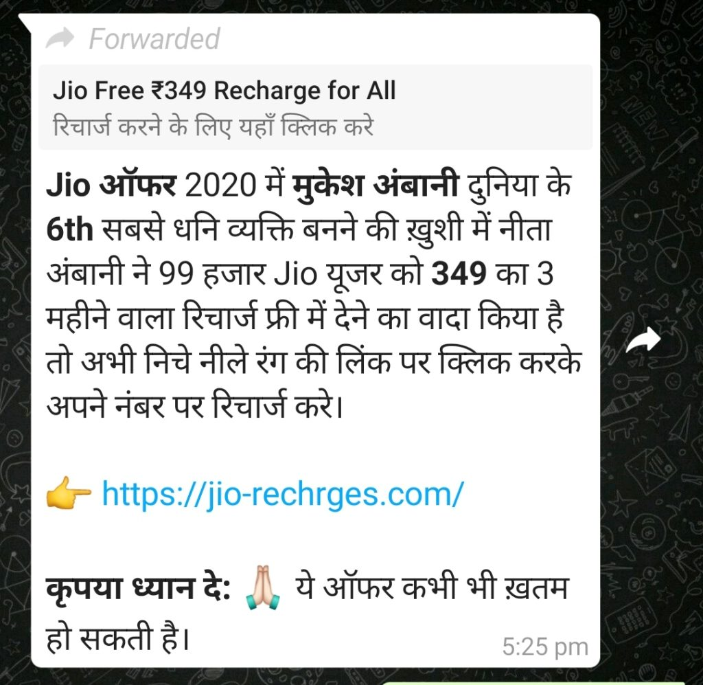 whatsapp forward to tell jio giving free recharge package