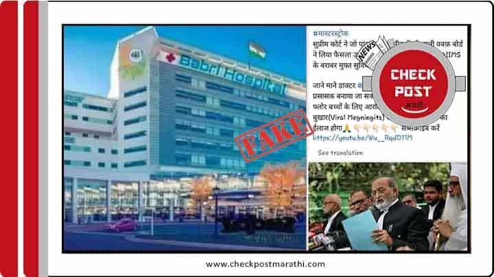 Babri hospital waqf baord feature image