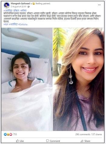 Dr Ayesha fb viral post1