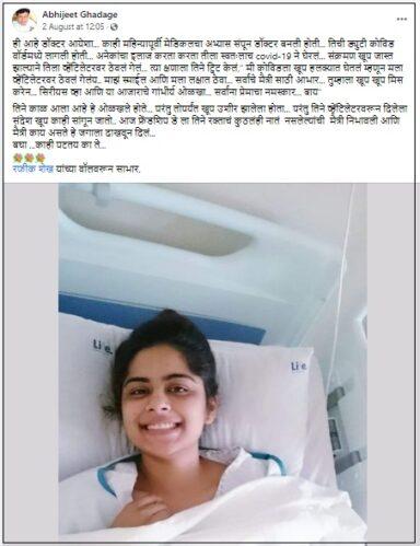 Dr Ayesha fb viral post3