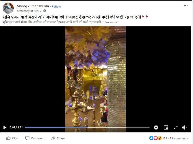 FB Ram mandir decoration video2.jpg
