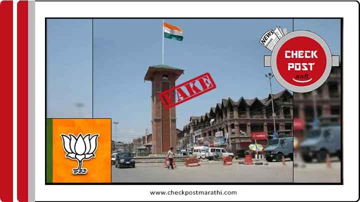 Kashmir-lal-chowk-tiranga-viral-image-fake