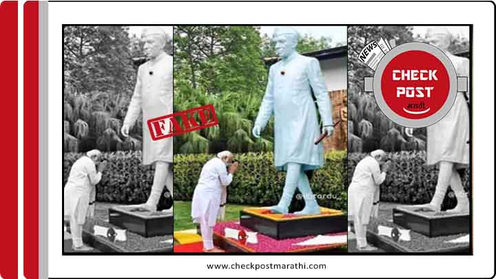 PM Modi bowing front of Pandit Nehru viral pic feature image