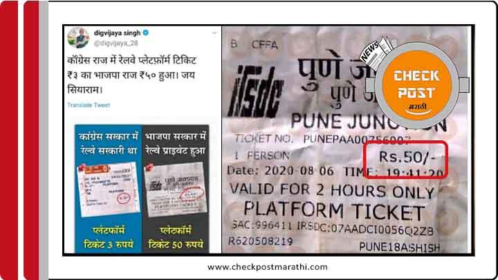 Pune platform ticket 50 feature image