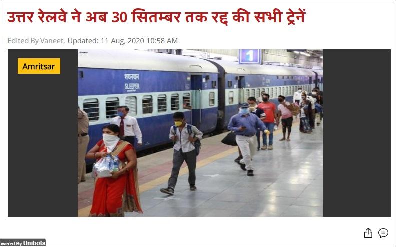 Punjab Kesari news about train service cancellation