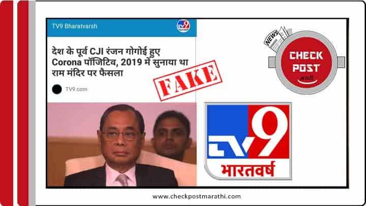 Ranjan Gogoi corona positive TV9 gave fake news feature image
