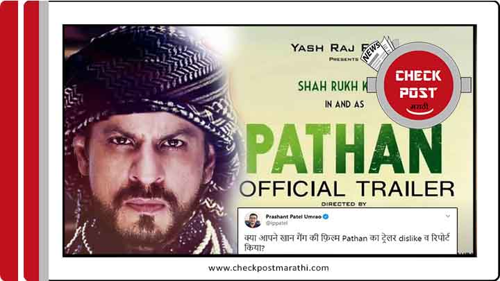 SRK Pathan trailer is not official feature image