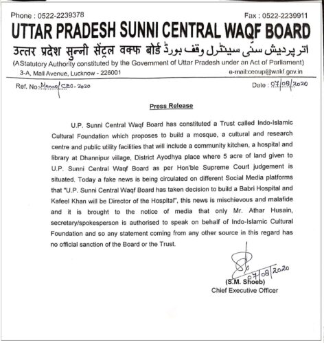 UP sunni waqf board press release