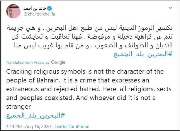 bahrain khalid a khalifa tweet