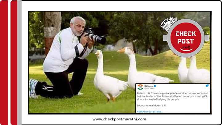 congress used 8 yr back duck pic to aim at modi checkpost marathi