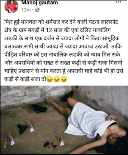 dalit girl raped in temple viral screenshot