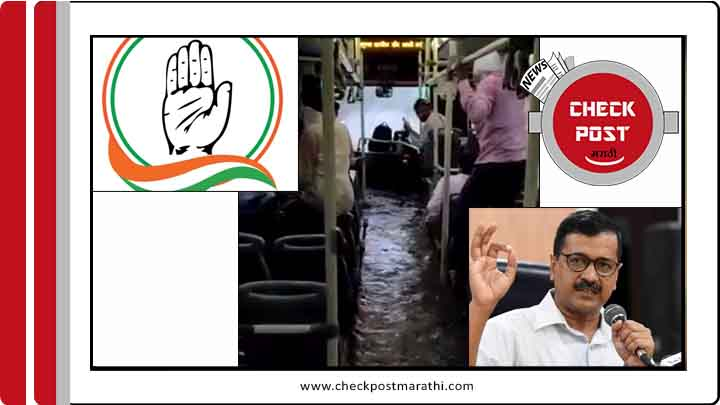 delhi-flooded-bus-fake-video-feature-image