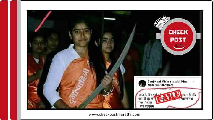 durga wahinni lady hate speech checkpost marathi feature image