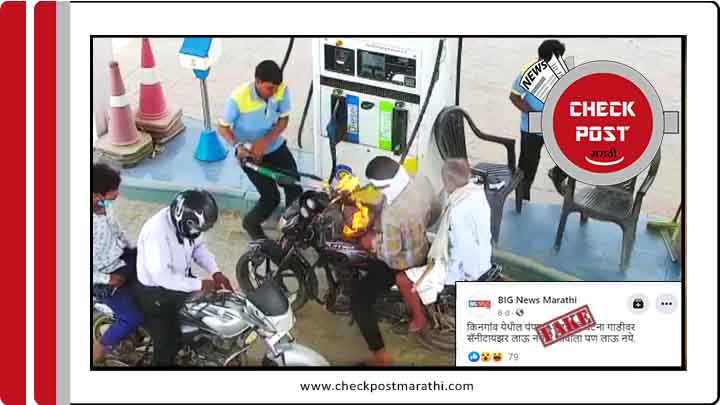fire on petrol pump viral video isnt from maharashtra feature image.jpg