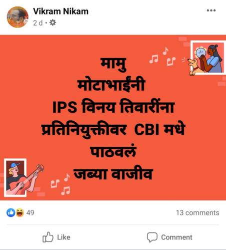 FB post to tell amit shah sent IPS vinay tiwari to CBI on deputation